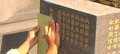 墓誌・法名塔への彫文字サービス